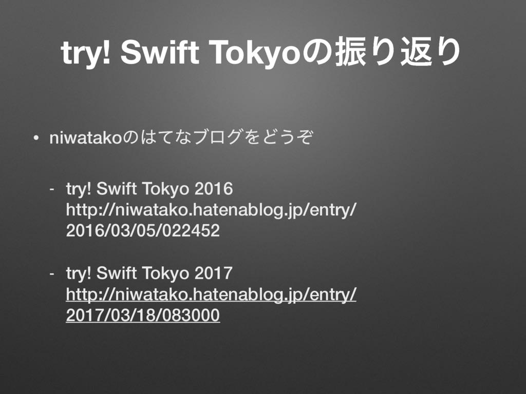 try! Swift TokyoͷৼΓฦΓ • niwatakoͷͯͳϒϩάΛͲ͏ͧ - t...