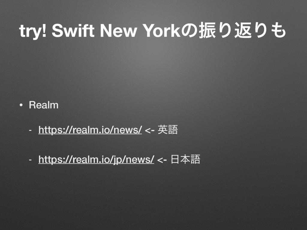 try! Swift New YorkͷৼΓฦΓ • Realm - https://rea...