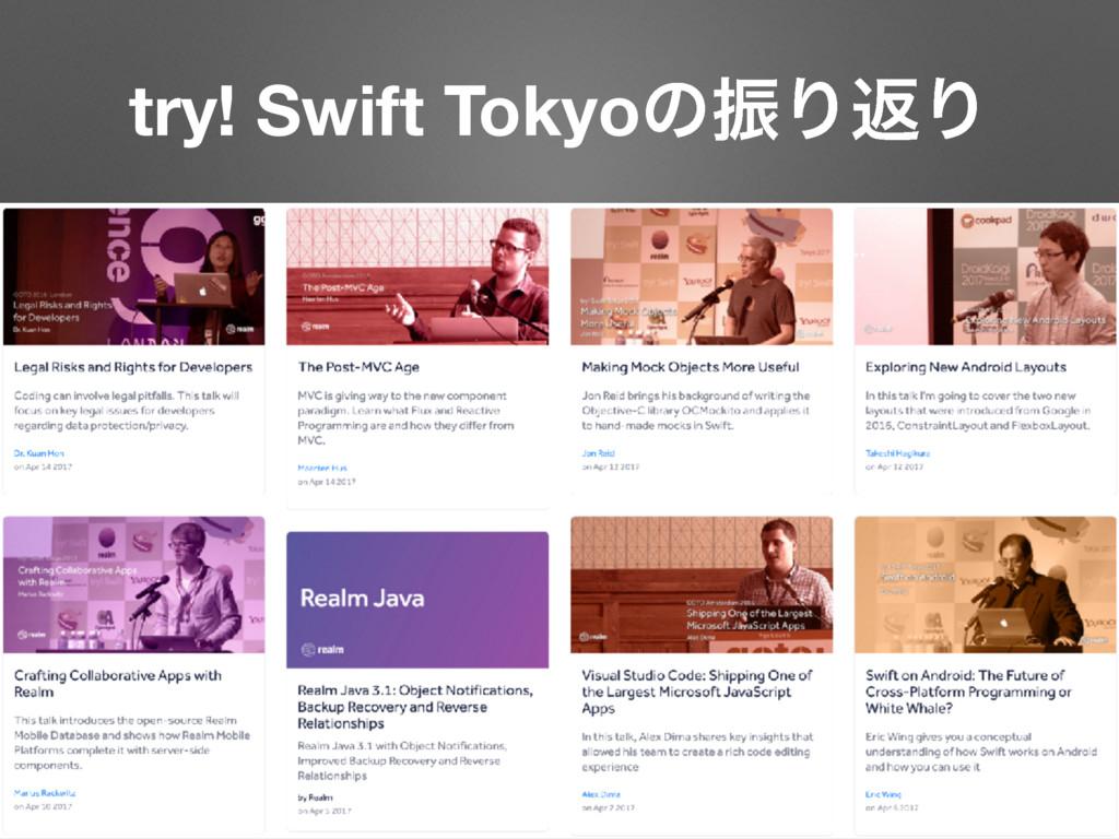 try! Swift TokyoͷৼΓฦΓ