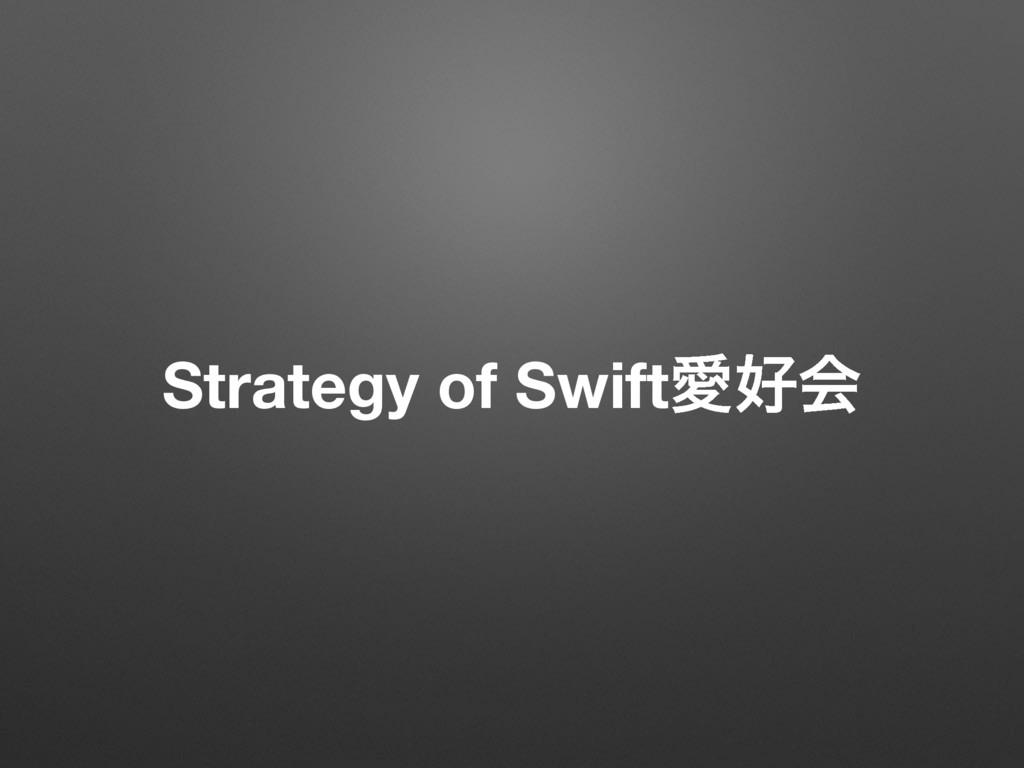 Strategy of SwiftѪձ