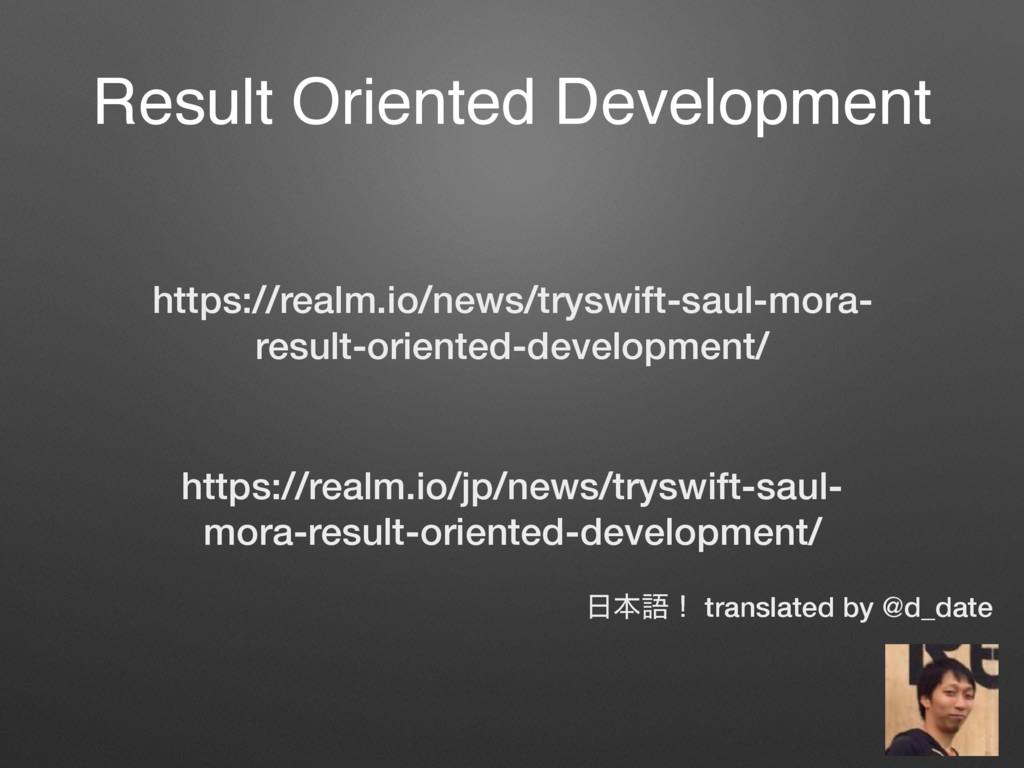 Result Oriented Development https://realm.io/ne...