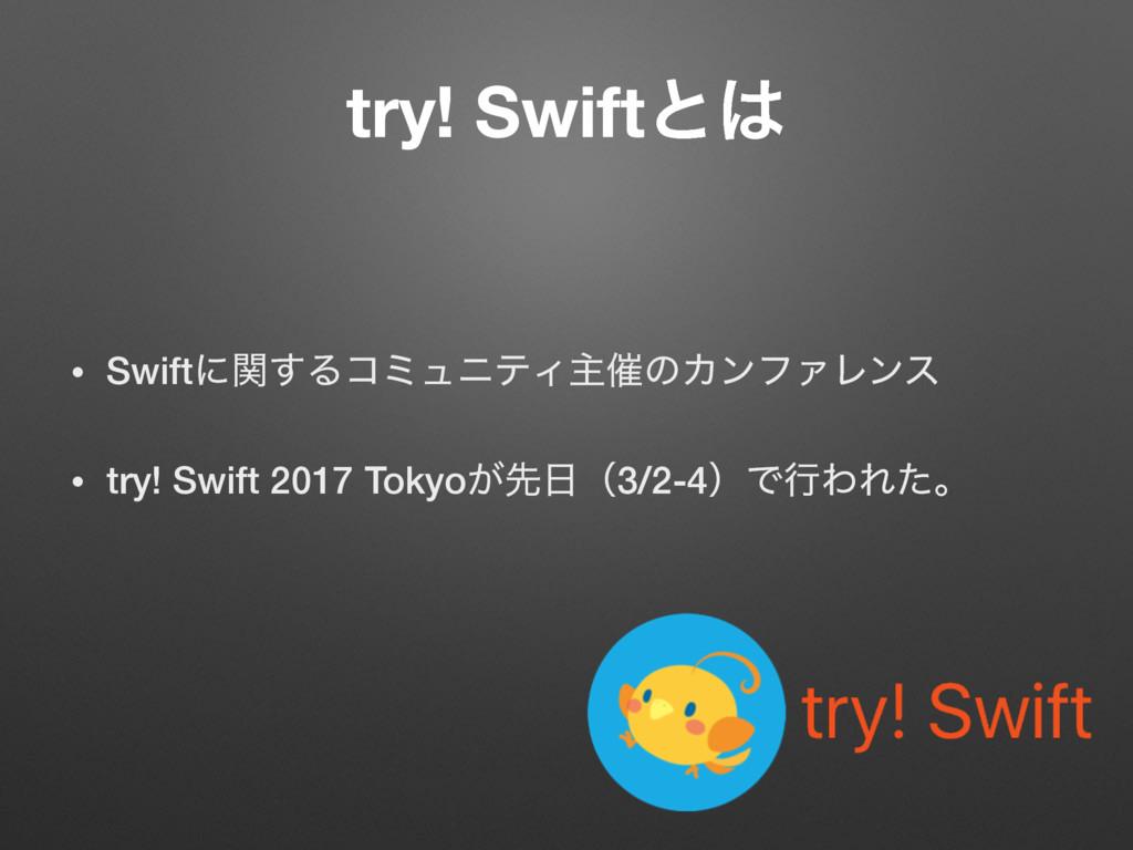 try! Swiftͱ • Swiftʹؔ͢ΔίϛϡχςΟओ࠵ͷΧϯϑΝϨϯε • try!...