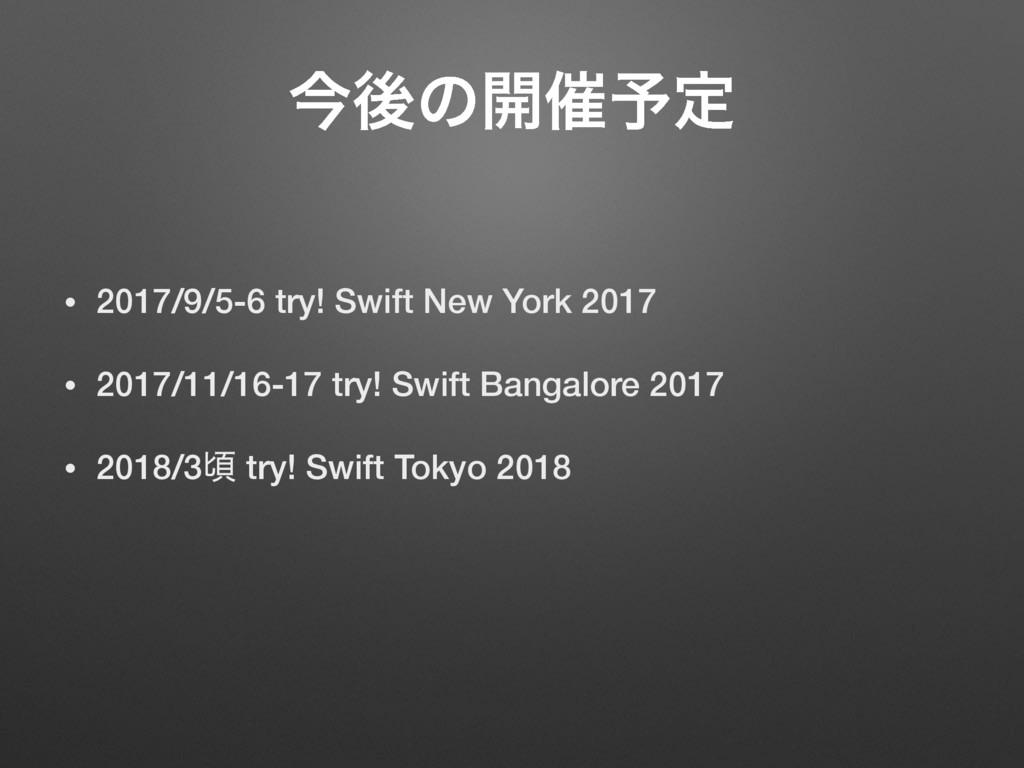 ࠓޙͷ։࠵༧ఆ • 2017/9/5-6 try! Swift New York 2017 •...