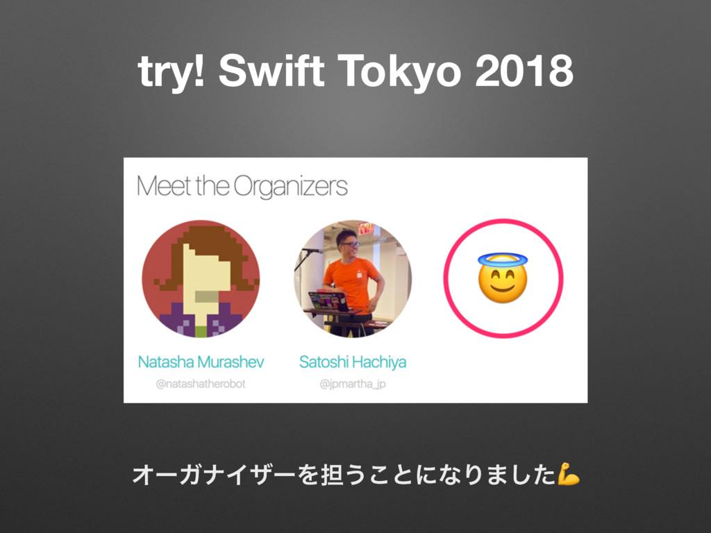 try! Swift Tokyo 2018 ΦʔΨφΠβʔΛ୲͏͜ͱʹͳΓ·ͨ͠