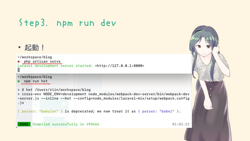 Step3. npm run dev • ىಈʂ