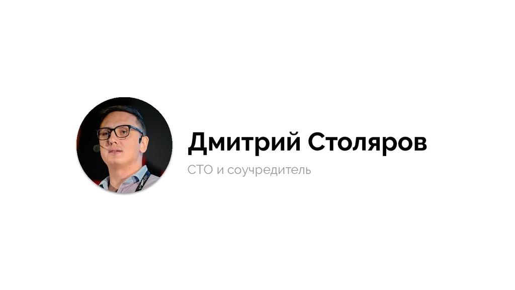 Дмитрий Столяров CTO и соучредитель