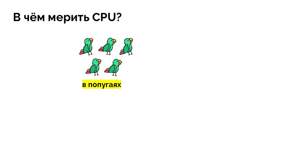 в попугаях В чём мерить CPU?