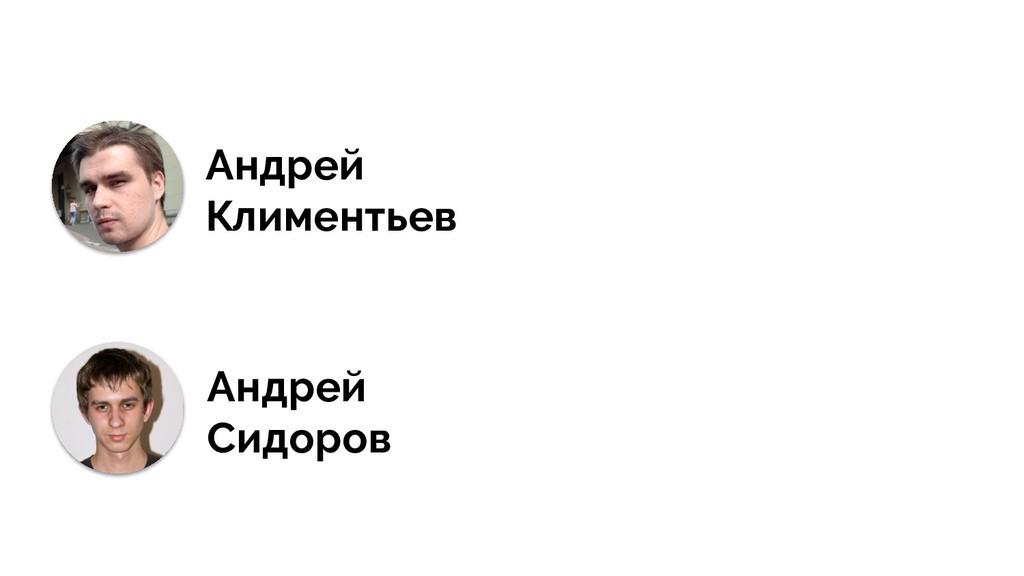 Андрей Климентьев Андрей Сидоров