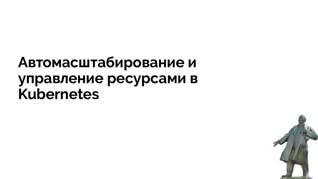 Автомасштабирование и управление ресурсами в Ku...