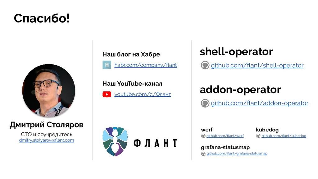 Спасибо! Наш блог на Хабре habr.com/company/flan...