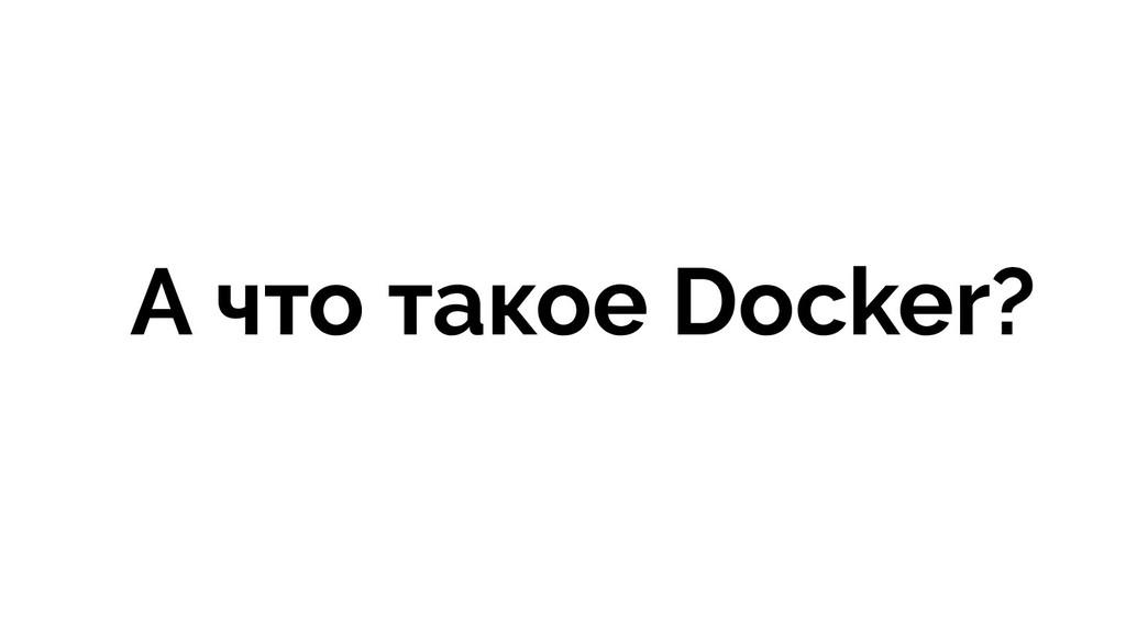 А что такое Docker?