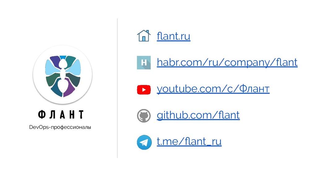 flant.ru habr.com/ru/company/flant youtube.com/c/...