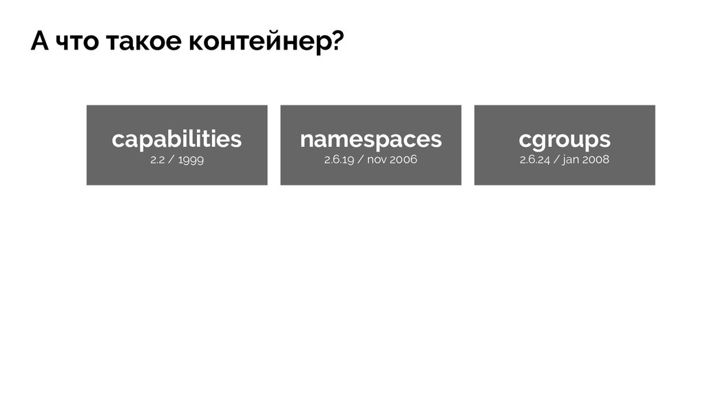 capabilities 2.2 / 1999 namespaces 2.6.19 / nov...