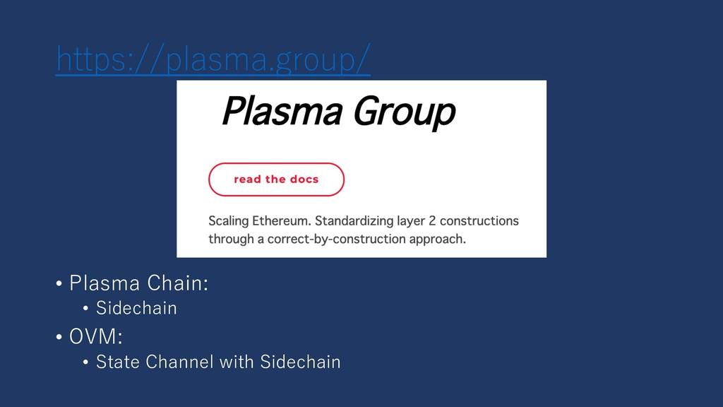 https://plasma.group/ • Plasma Chain: • Sidecha...