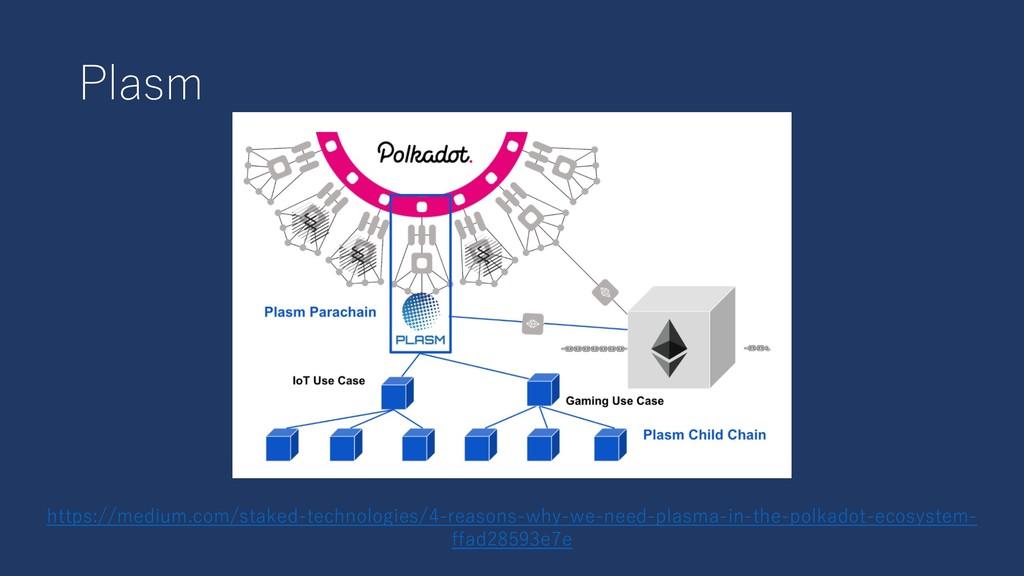 Plasm https://medium.com/staked-technologies/4-...