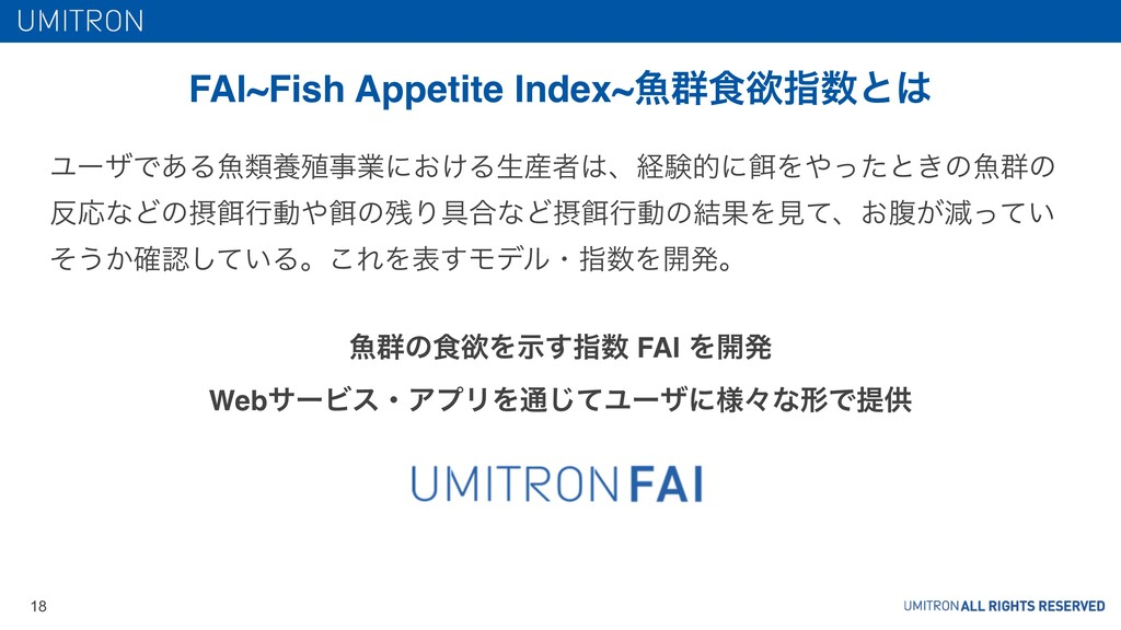 FAI~Fish Appetite Index~ڕ܈৯ཉࢦ਺ͱ͸ ϢʔβͰ͋Δڕྨཆ৩ࣄۀʹ͓...