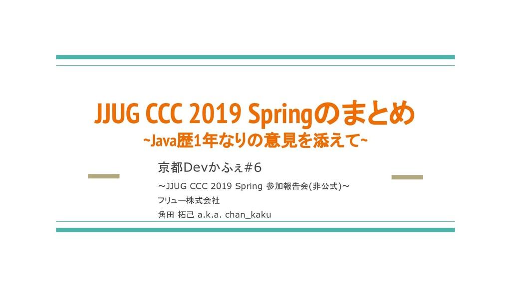 JJUG CCC 2019 Springのまとめ ~Java歴1年なりの意見を添えて~ 京都D...
