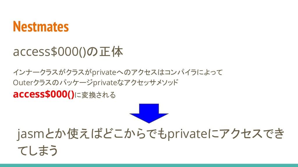 Nestmates access$000()の正体 インナークラスがクラスがprivateへの...