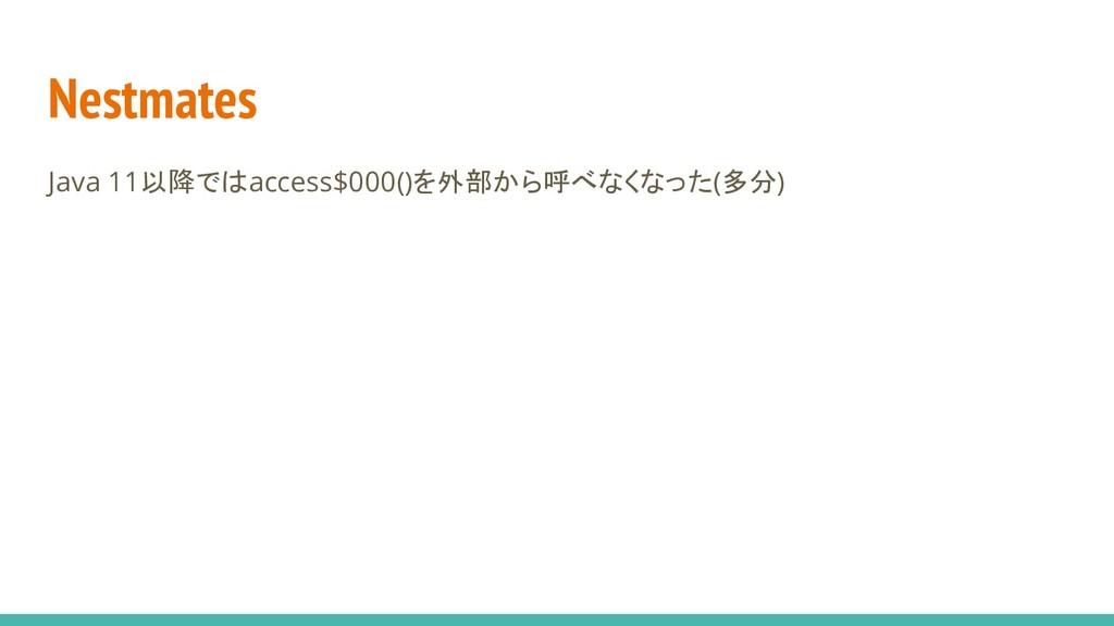Nestmates Java 11以降ではaccess$000()を外部から呼べなくなった(多...