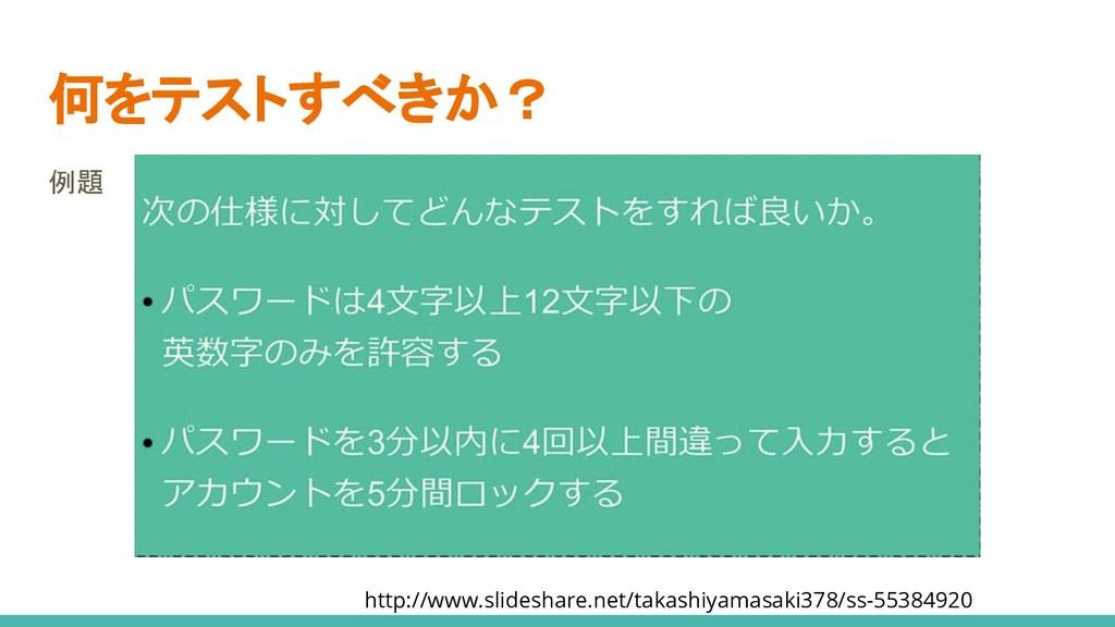 何をテストすべきか? 例題 http://www.slideshare.net/takashi...