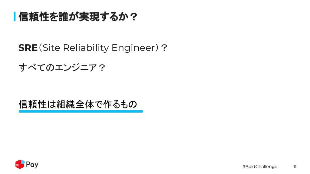 #BoldChallenge 11 SRE(Site Reliability Engineer...