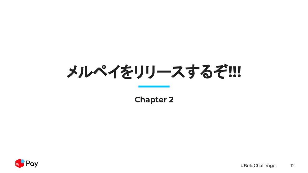 #BoldChallenge 12 メルペイをリリースするぞ!!! Chapter 2
