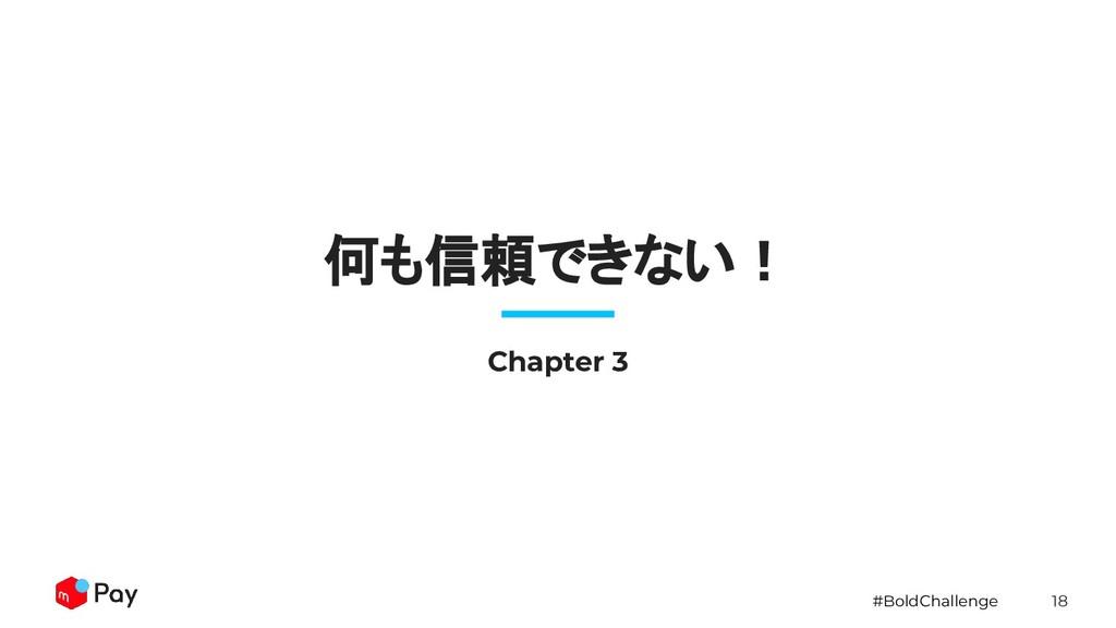 #BoldChallenge 18 何も信頼できない! Chapter 3
