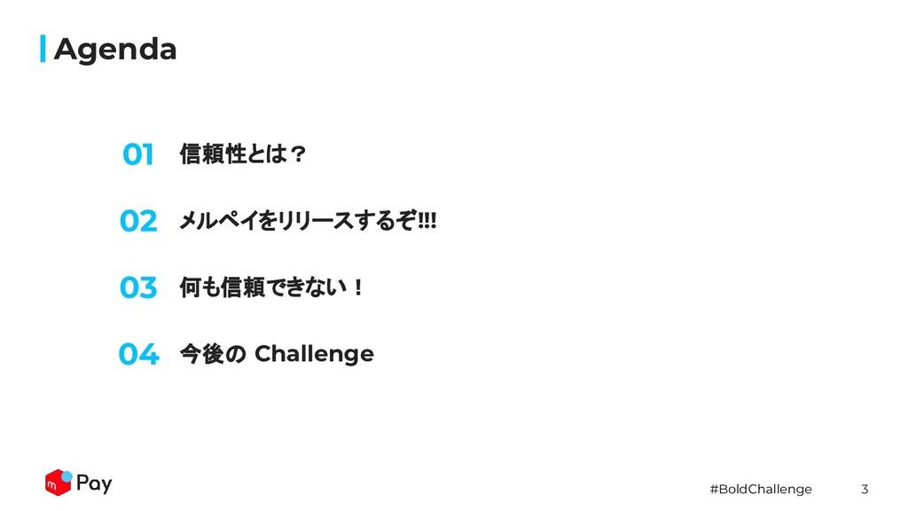 #BoldChallenge 3 信頼性とは? Agenda メルペイをリリースするぞ!!! ...