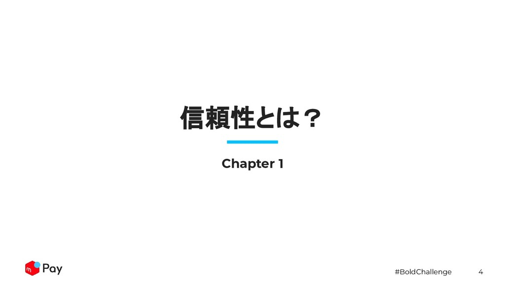 #BoldChallenge 4 信頼性とは? Chapter 1