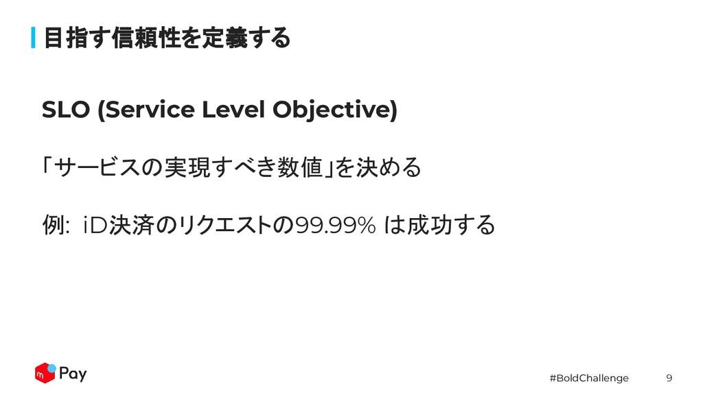 #BoldChallenge 9 SLO (Service Level Objective) ...