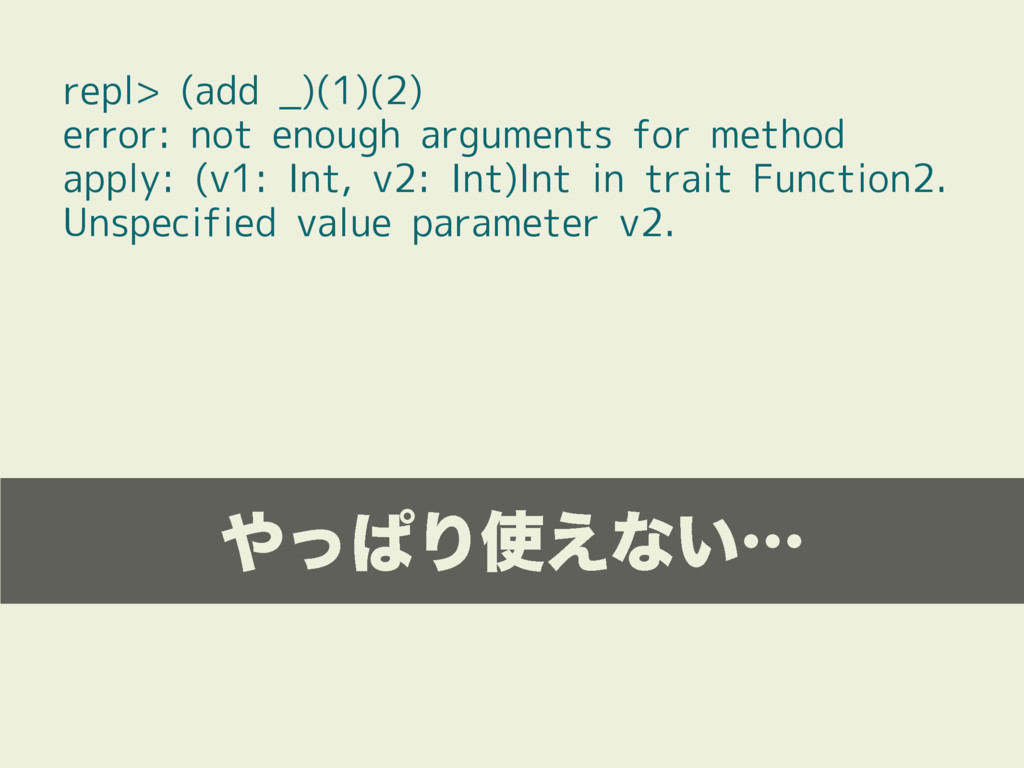repl> (add _)(1)(2) error: not enough arguments...
