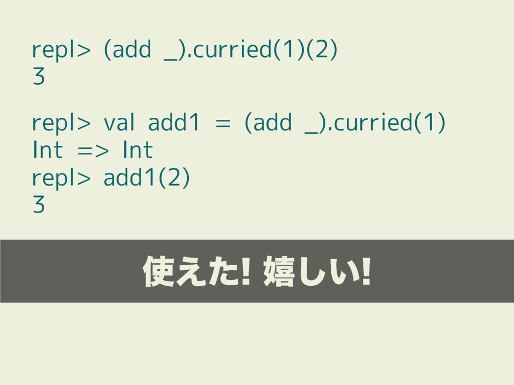 repl> (add _).curried(1)(2) 3 ͑ͨخ͍͠ repl> v...