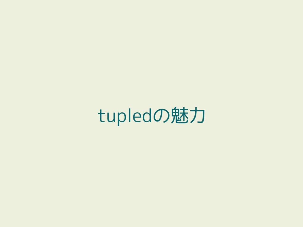 tupledの魅力