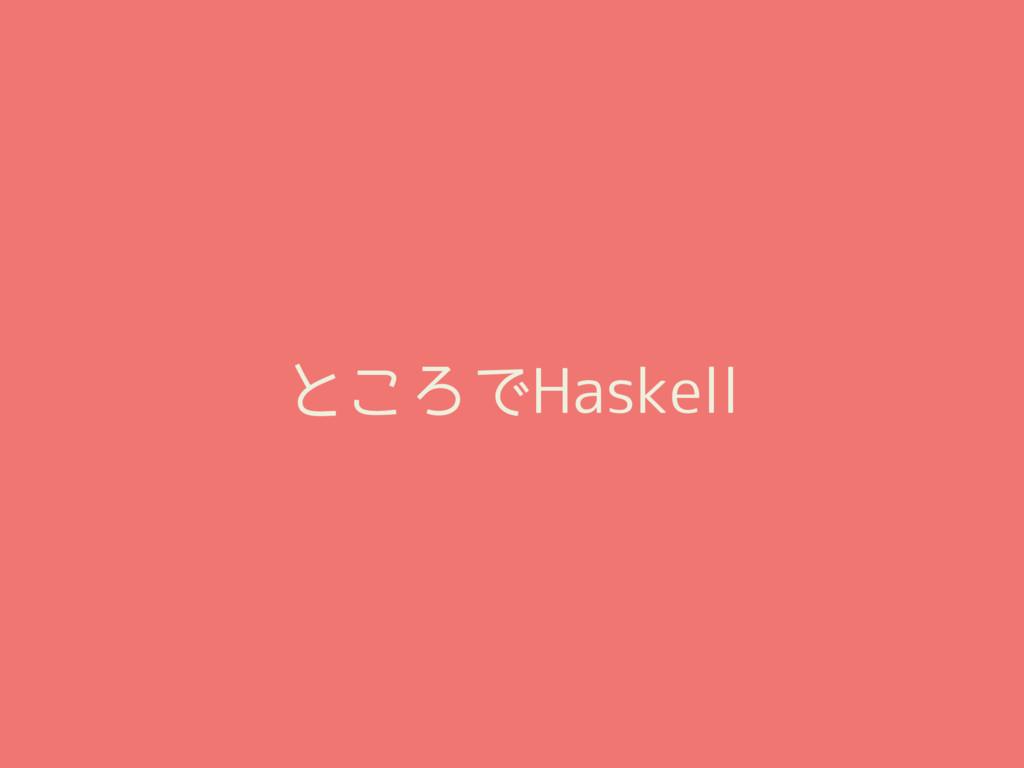 ところでHaskell