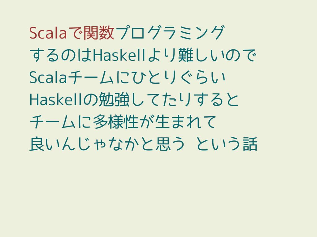 Scalaで関数プログラミング するのはHaskellより難しいので Scalaチームにひと...
