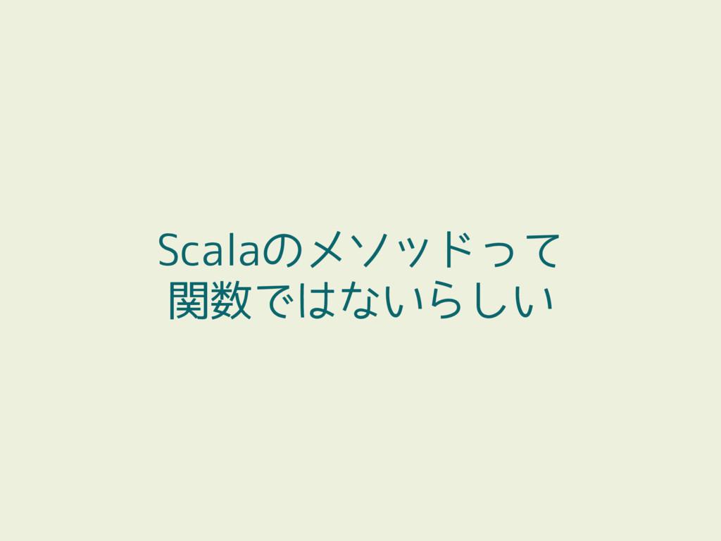 Scalaのメソッドって 関数ではないらしい