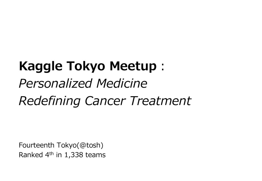 Kaggle Tokyo Meetup: Personalized Medicine Rede...