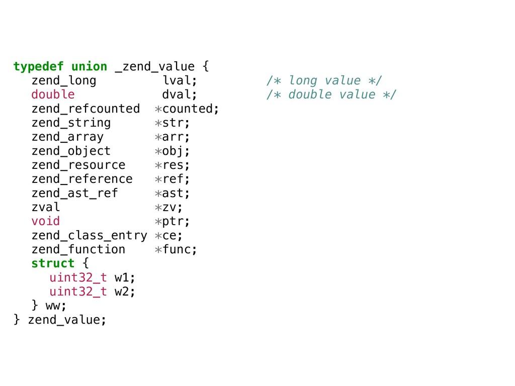 typedef union _zend_value { zend_long lval; /* ...