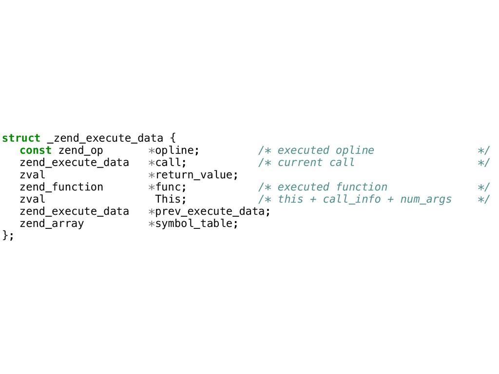struct _zend_execute_data { const zend_op *opli...