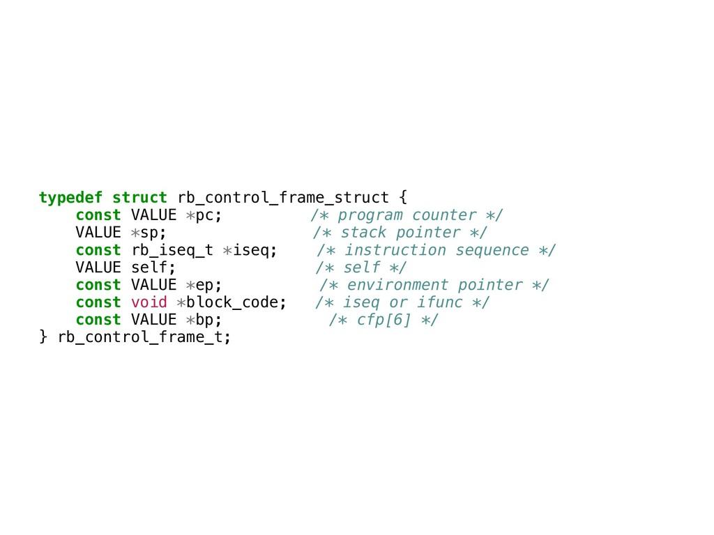 typedef struct rb_control_frame_struct { const ...
