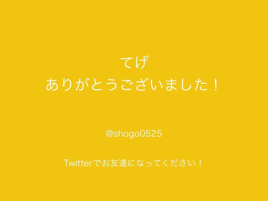!TIPHP 5XJUUFSͰ͓༑ୡʹͳ͍ͬͯͩ͘͞ʂ ͯ͛ ͋Γ͕ͱ͏͍͟͝·͠...