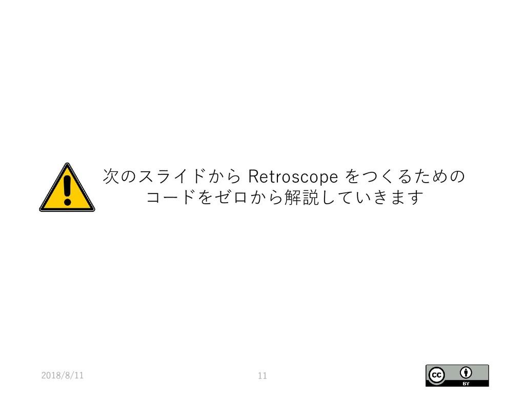 2018/8/11 11 次のスライドから Retroscope をつくるための コードをゼロ...