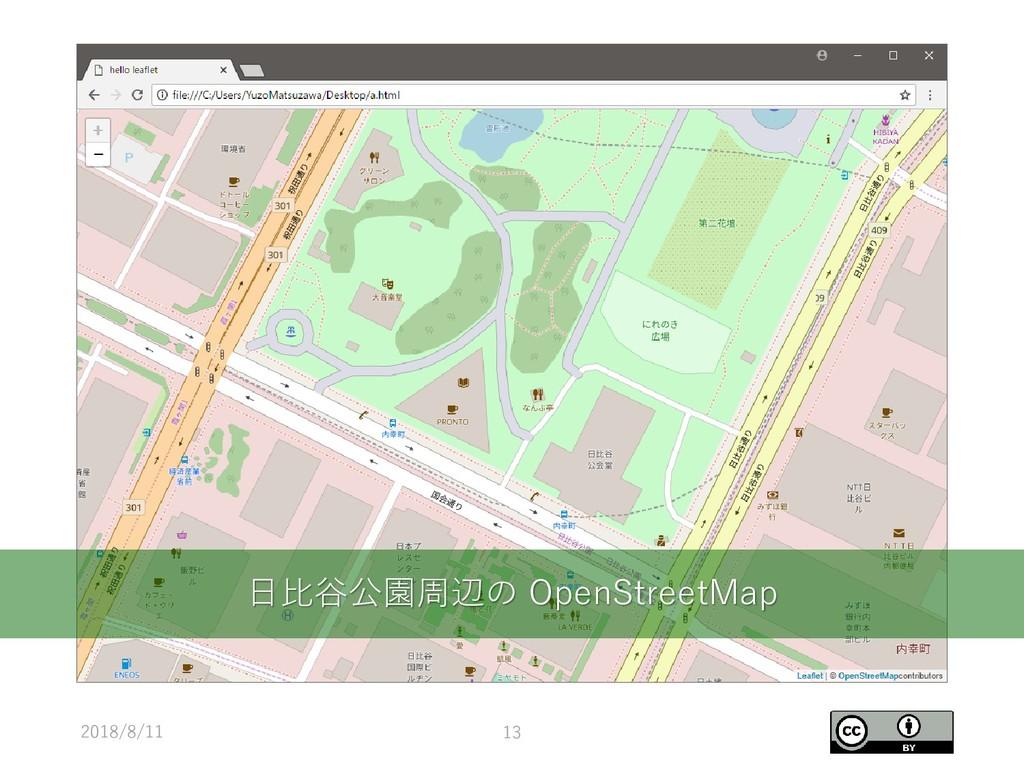 2018/8/11 13 日比谷公園周辺の OpenStreetMap