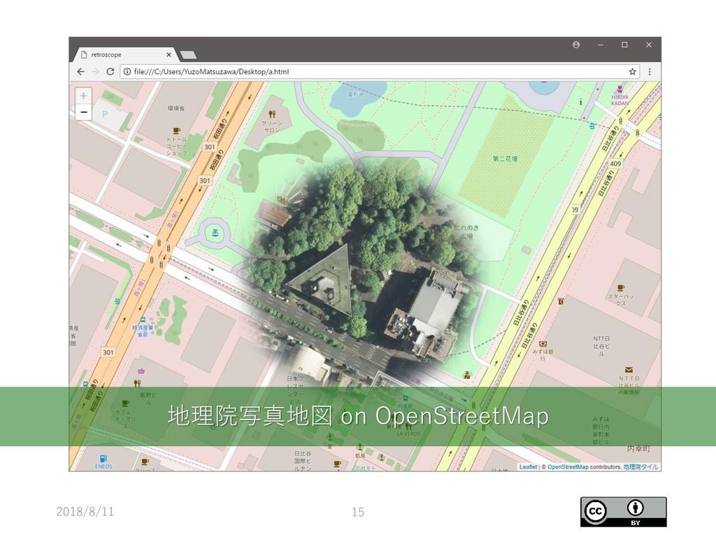 2018/8/11 15 地理院写真地図 on OpenStreetMap