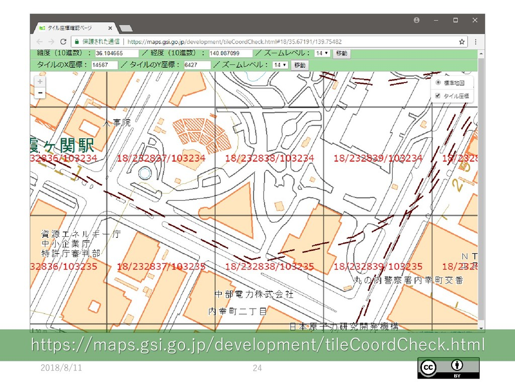 2018/8/11 24 https://maps.gsi.go.jp/development...