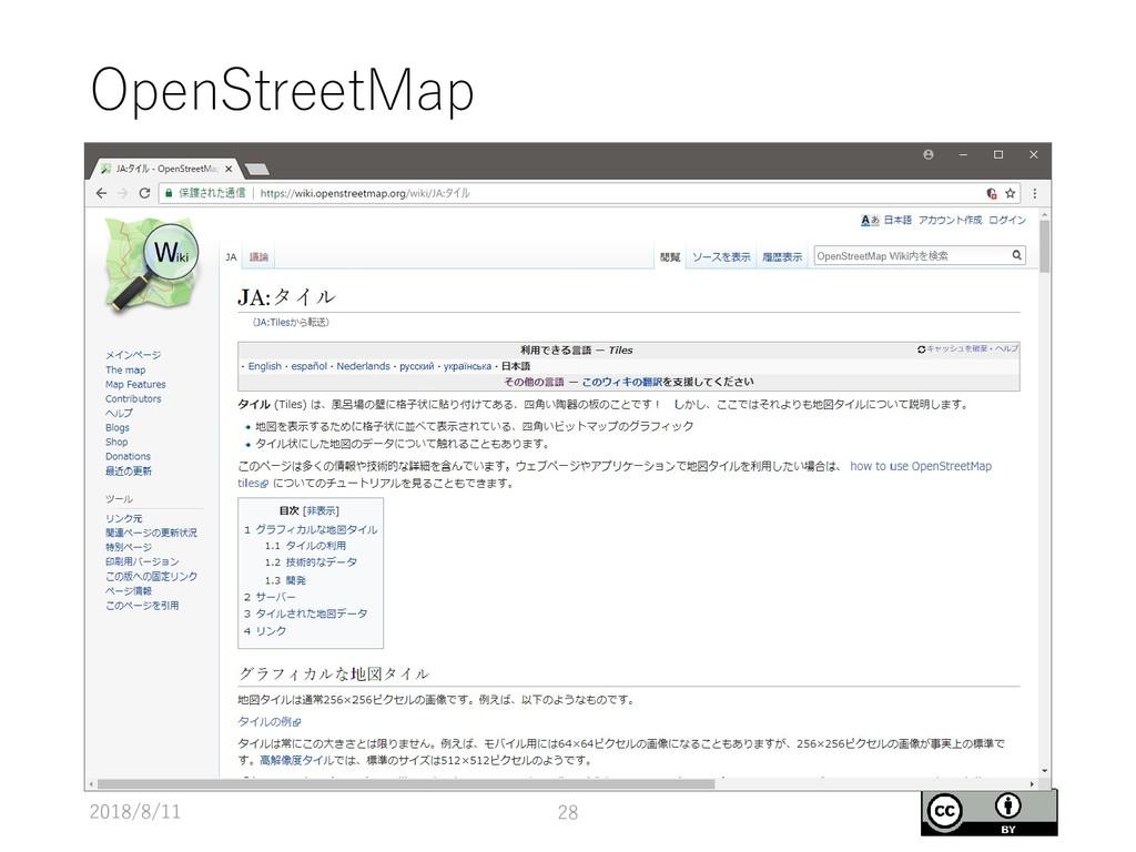 OpenStreetMap 2018/8/11 28