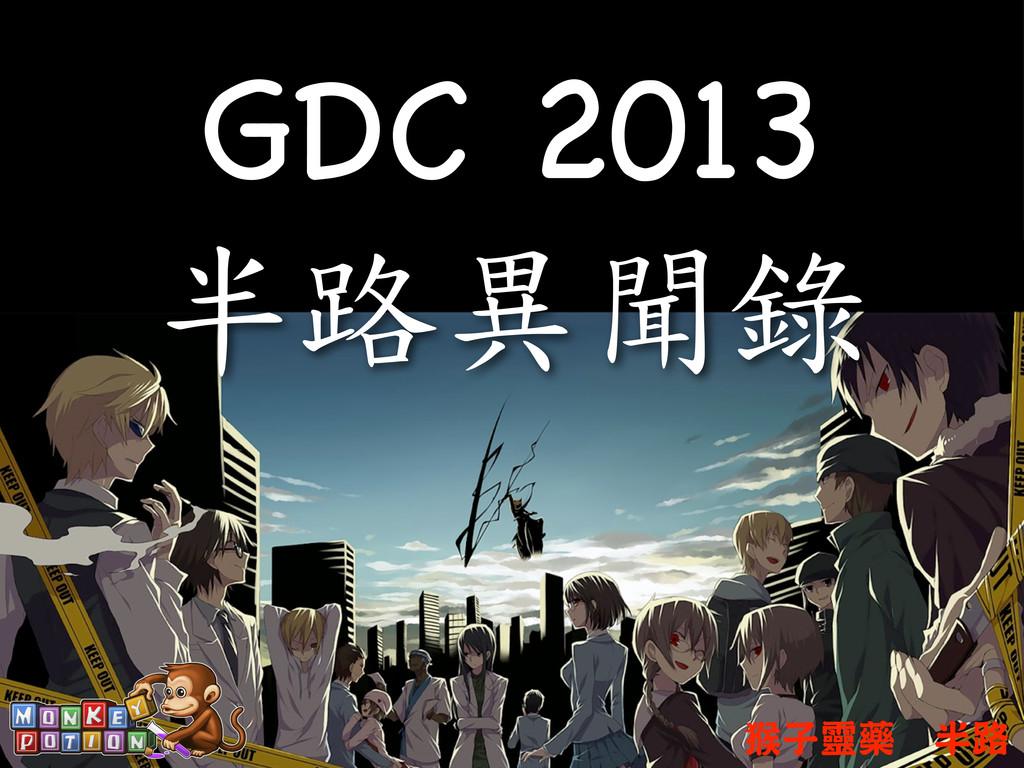 GDC 2013 半路異聞錄 ೕɿᜳᖹ̒༩