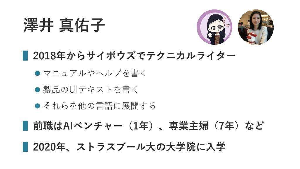 澤井 真佑子 ▌2018年からサイボウズでテクニカルライター  マニュアルやヘルプを書く ...