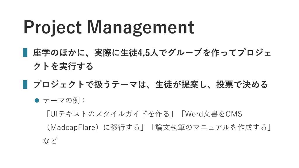 Project Management ▌ 座学のほかに、実際に生徒4,5人でグループを作ってプ...