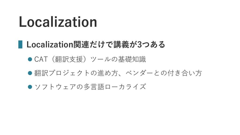 Localization ▌Localization関連だけで講義が3つある  CAT(翻訳...